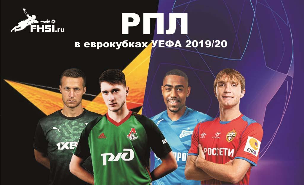 Клубы РПЛ в еврокубках УЕФА