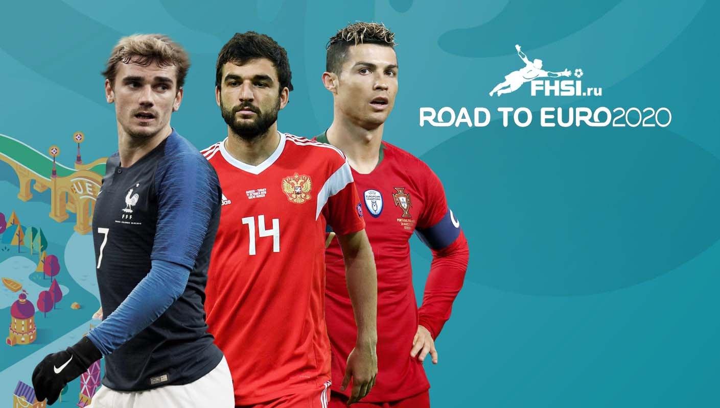 Дорога на EURO2020